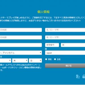 ベットティルトの登録方法:登録の手順と登録ボーナスのもらい方